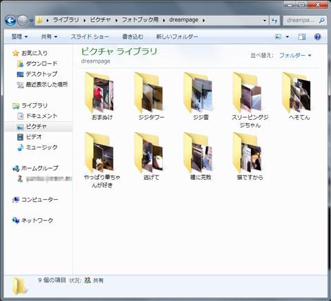 ページ毎にフォルダ分けし、書き出された写真