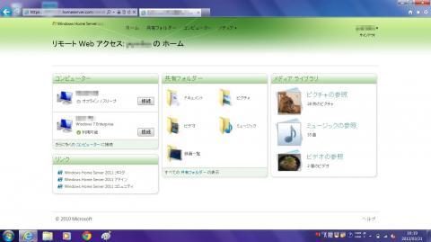 WHS2011を介してリモートデスクトップその1