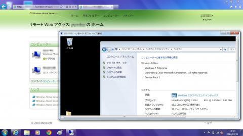 WHS2011を介してリモートデスクトップその2