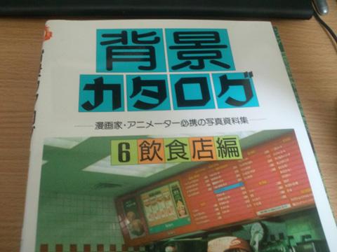 背景カタログ6飲食店編