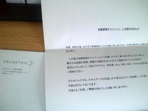 当選のお知らせ!?!!