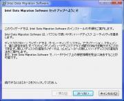 IntelSSDを接続してインストールを選択するとインストール開始画面が表示されます。