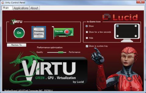 Virtuコントロールパネル