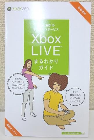 XboxLiveガイド