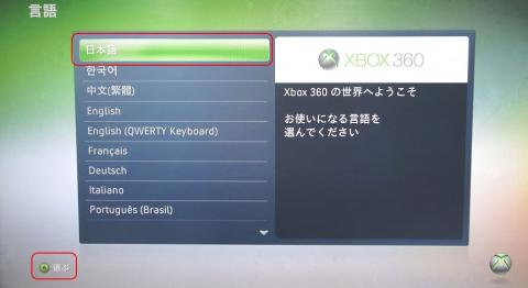 言語の選択を行います。(日本語)【A】