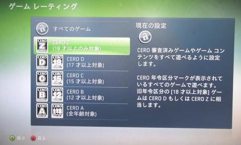 【CERO Z】対象18歳以上のゲームまで許可します。