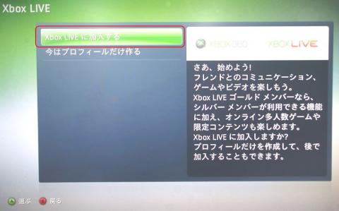 Xbox Live 加入手続きも行います。【A】