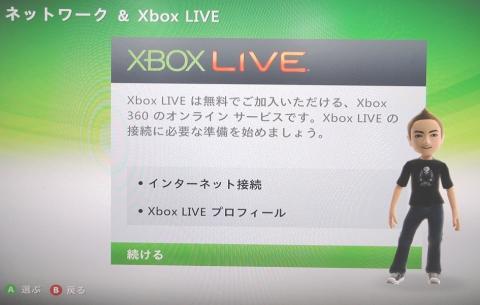 Xbox Live設定の初期画面です。【A】