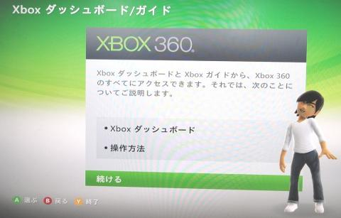 Xboxはダッシュボードと呼ばれる画面で基本の操作を行います。【A】
