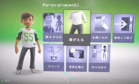 体のパーツを設定しましたら今度は服装を設定するため【着がえる】を選択します。【A】