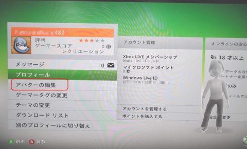 【ダッシュボード】⇒【マイ Xbox】⇒【ゲーマータグが表示されているタブ】⇒【アバターの編集】を選択します。【A】