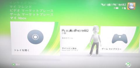 【マイ Xbox】1・マイ Xboxはダウンロードや保存、共有などされている、ビデオ・ゲーム・音楽などのアクセスや、