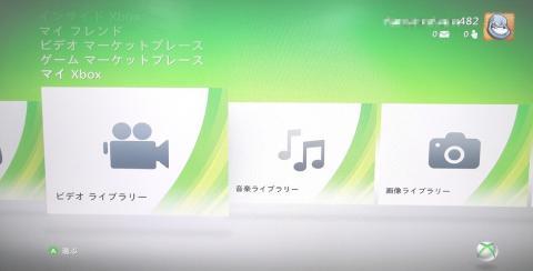 【マイ Xbox】2・ライブラリは、この様にビデオ・音楽・画像・ゲームなどと種類別に分かれています。