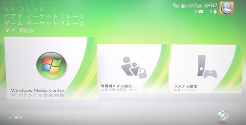 【マイ Xbox】3・【Windows Media Center】・保護設定・システム設定などはこちらからです。