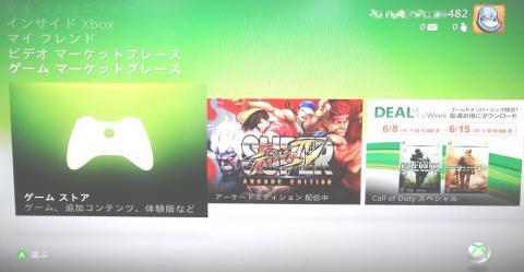 【ゲームマーケットプレイス】1・ゲームストアではゲームなどを購入する事が出来ます。