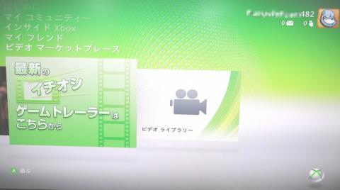 【ビデオマーケットプレイス】2・ビデオライブラリにもアクセス出来ます。