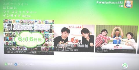 【インサイドXbox】1・新機能や新発売のゲーム紹介、芸人さんの動画などが有り、Xboxのメディアマガジン?でしょうか(笑)