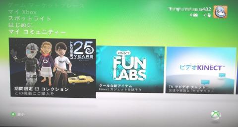【マイコミュニティ】1・こちらでは、Kinectチャットなどの様々なコミュニティの設定を追加出来ます。