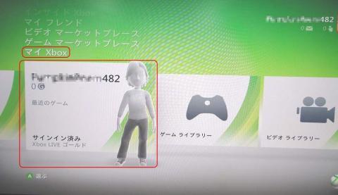 【ダッシュボード】⇒【マイ Xbox】⇒【ゲーマータグが表示されているタブ】を選択します。【A】