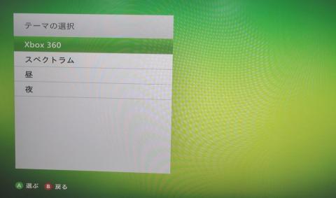 初期値の【Xbox 360】