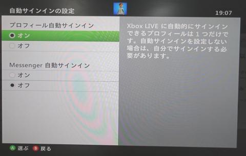 こちらを選択すると、Xbox起動時に自動でサインインされます。
