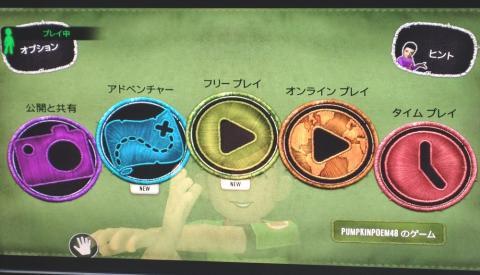 公開などの設定部分とゲーム4種類が表示されています。