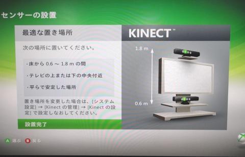 指示に従いKinectセンサーを設置します。【A】