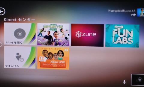 Kinectセンターが表示されます。設定や、ダウンロードなどが出来ます♪