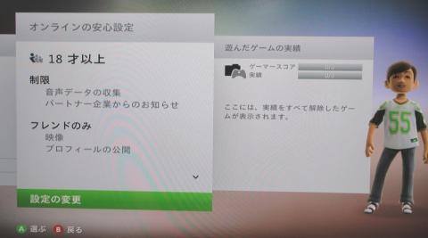【ダッシュボード】⇒【マイ Xbox】⇒【オンラインの安心設定】を選択します。【A】