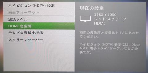 HDMI色空間の設定です。【A】