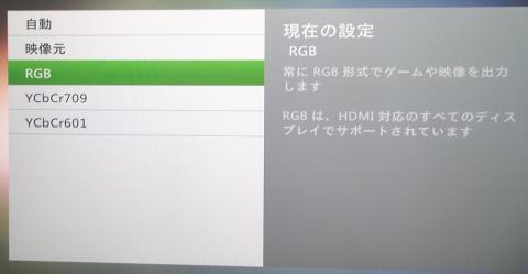 自動・映像元・RGB・YCbCr709・YCbCr601の設定が出来ます。【A】