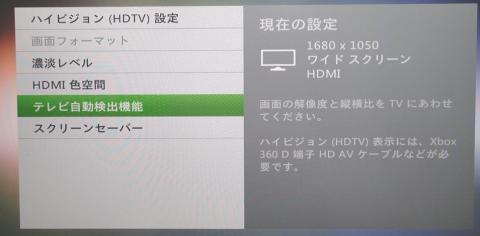 テレビの自動検出機能の設定です。【A】