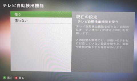 液晶ディスプレイを使用する場合は関係ないですが、TVを使う場合のTVの設定を使用する事が出来ます。【A】