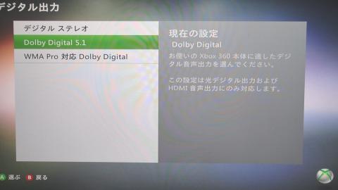 デジタルステレオ・Dolby Digital 5.1・WMA Pro 対応Dolby Digital が設定出来ます。【A】