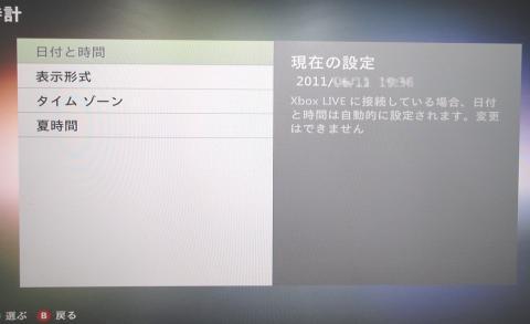 【日付と時間】(Xbox LIVE接続なので変更不可)【A】
