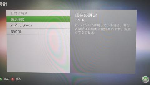 【表示形式】(Xbox LIVE接続なので変更不可)【A】