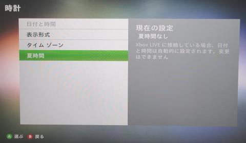 【夏時間】(Xbox LIVE接続なので変更不可)【A】