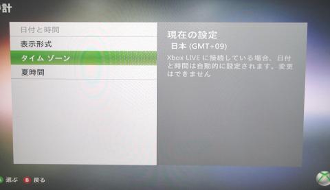 【タイムゾーン】(Xbox LIVE接続なので変更不可)【A】