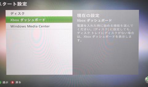 電源起動時に表示する項目を指定します。ディスク・ダッシュボード・Windows Media Center を設定出来ます。【A】