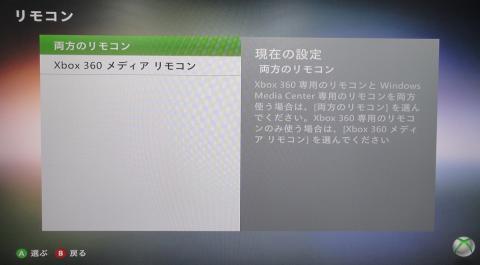Windows Media Center のリモコンをお持ちの場合に両方使うか片方かの設定です。【A】