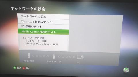 Windows Media Center との接続テストも行えます。【A】
