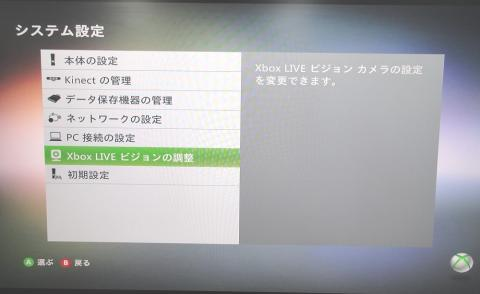 【Xbox LIVE ビジョン】を選択します。【A】