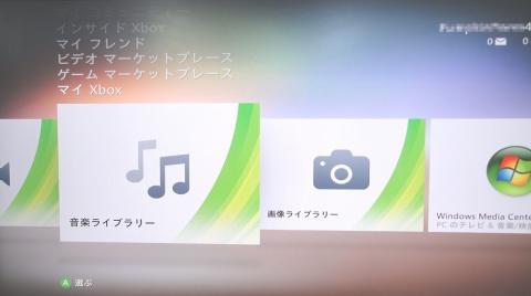 【ダッシュボード】⇒【マイ Xbox】⇒【音楽ライブラリ】を選択します。【A】