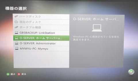 【O-Server】を選択します。【A】