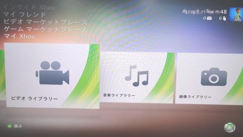 【ダッシュボード】⇒【マイ Xbox】⇒【ビデオライブラリ】を選択します。【A】