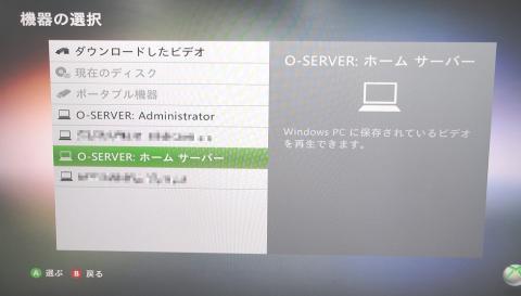 こちらにも特別な設定なしに【O-Server】が表示されて居ますね♪【A】