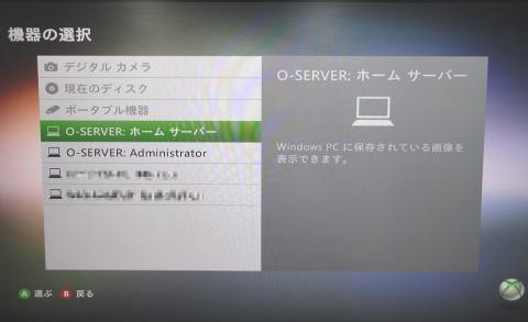しつこいですが(笑)、特別な設定なしに【O-Server】が表示されて居ますね♪【A】
