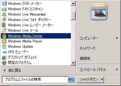 【Windowsキー】⇒【Windows Media Center】を選択します。