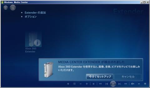 少し待つとXboxが自動で検出されます。