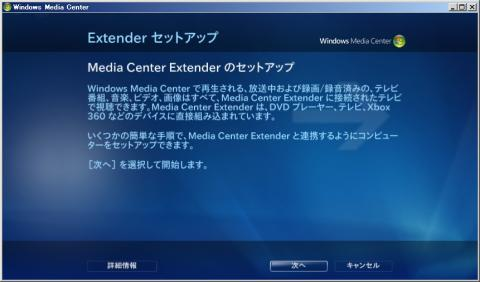 【Extender】のセットアップを開始します。